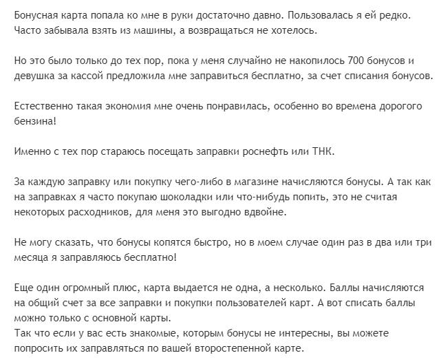Отзыв2 клиента о картах Роснефти