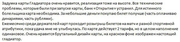Отзыв2 клиента о картах Спартак