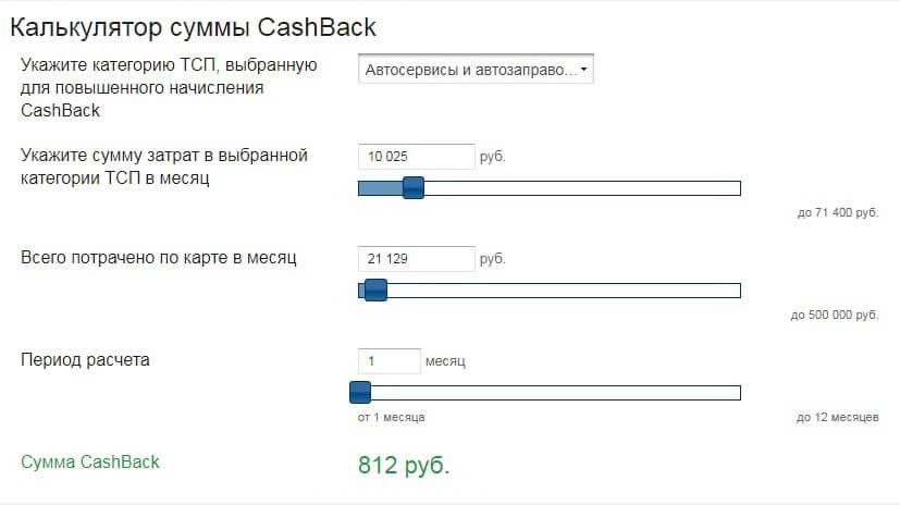 Калькулятор начисления кэшбэка Связь Банка