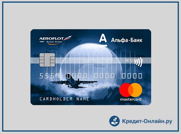 Статьи и обзоры кредитной карты Альфа-Банк Аэрофлот