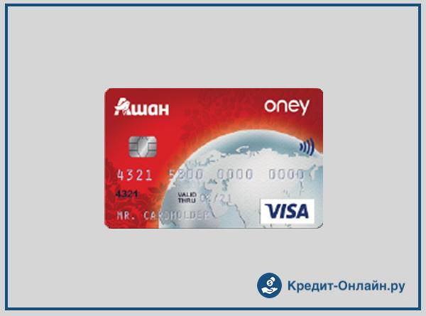 Условия оформления кредитной карты Ашан в Кредит Европа Банке