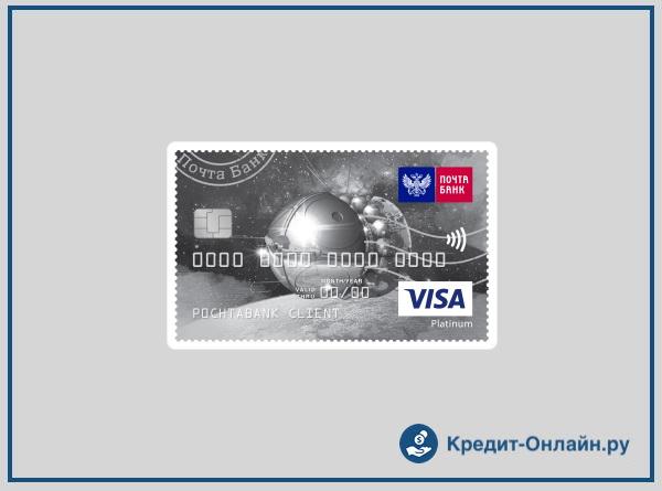 Условия оформления кредитной карты в Почта Банке Элемент 120