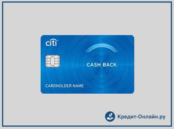Условия оформления кредитной карты Ситибанка Cash Back   отзывы