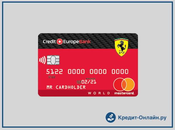 кредит европа банк оставить заявку на кредитную карту