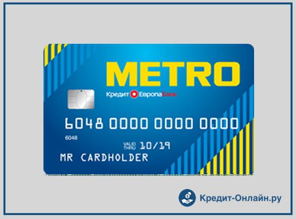 Статьи и обзоры кредитной карты metro Кредит Европа Банк