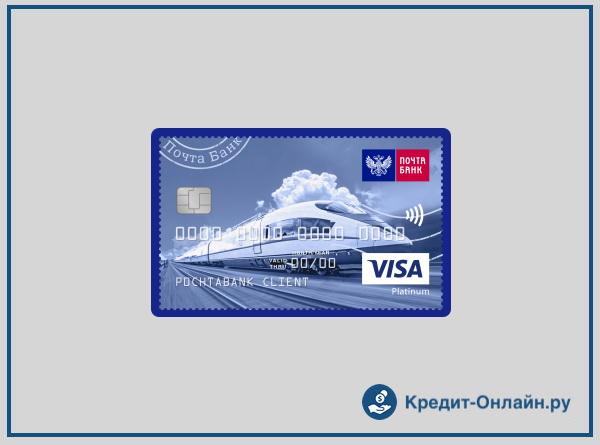 кредитная карта экспресс по почте