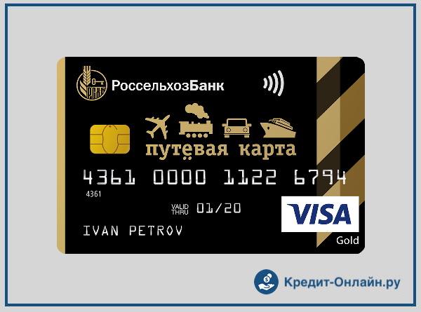 Условия по кредитной карте Путевая в Россельхозбанке   отзывы