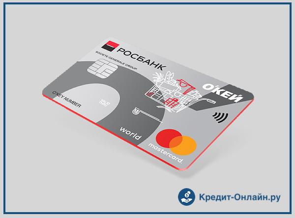две кредитные карты онлайн