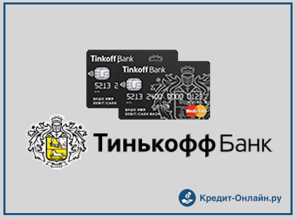 тинькофф банк кредитная карта онлайн заявка оформить новосибирск можно ли вводить паспортные втб онлайн кредит