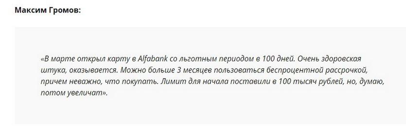 Отзыв клиента о кредитке Альфа 100 дней