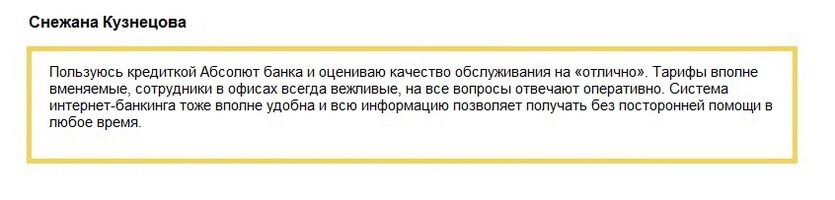Отзыв клиента о кредитке Абсолют банка