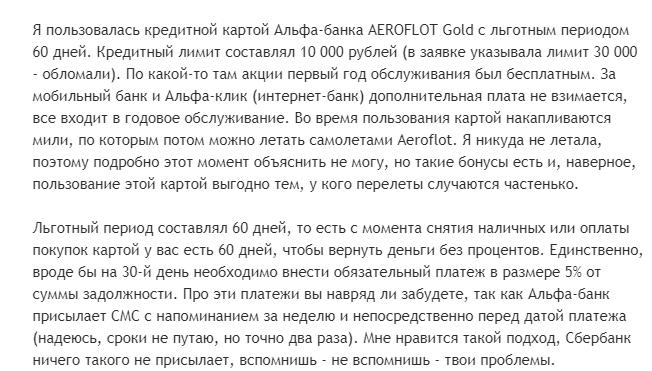 Отзыв клиента о кредитке Аэрофлот Альфа-банка