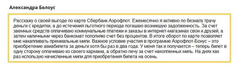 Отзыв клиента о кредитке Аэрофлот Сбербанка