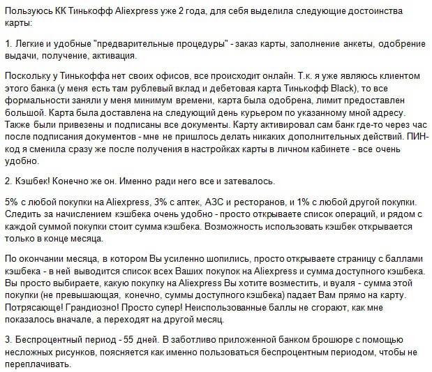 Отзыв клиента о кредитке AliExpress Тинькофф