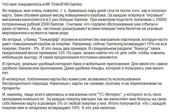 Отзыв клиента о кредитке All Games Тинькофф
