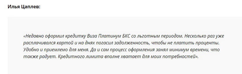 Отзыв клиента о кредитке БКС банка
