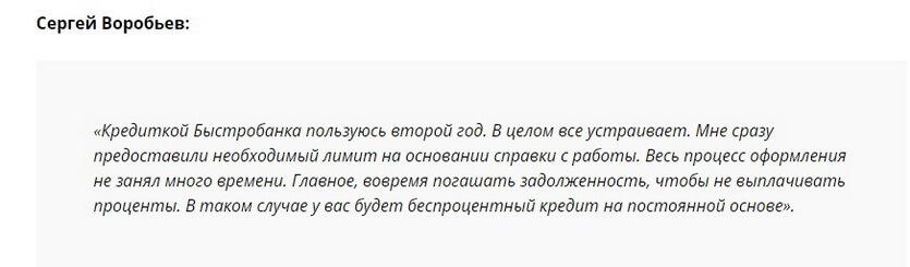 Отзыв клиента о кредитке БыстроБанка