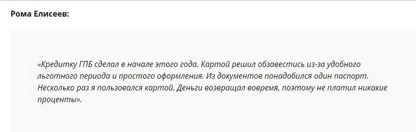 Отзыв клиента о кредитке Газпромбанка