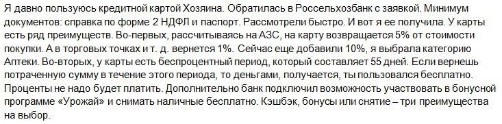 Отзыв клиента о кредитке Хозяин Россельхозбанк