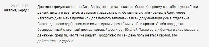 Отзыв клиента о кредитке КэшБэк Альфа-банка