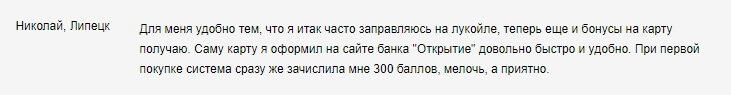 Отзыв клиента о кредитке Лукойл Открытие