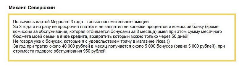 Отзыв клиента о кредитке Мегакард
