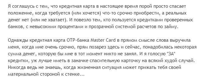 Отзыв клиента о кредитке ОТП