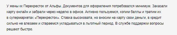 Отзыв клиента о кредитке Перекресток Альфа-банка
