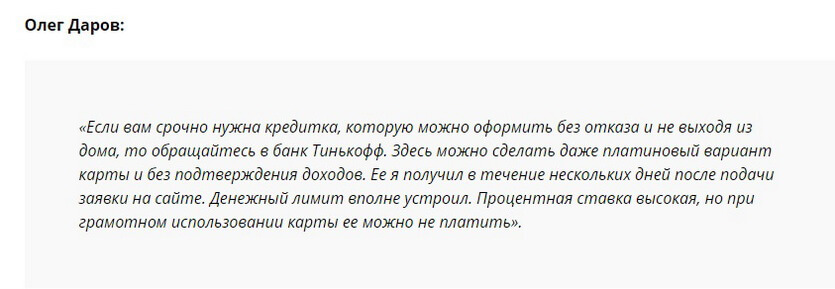 Отзыв клиента о кредитке Платинум Тинькофф