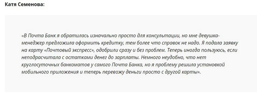 Отзыв клиента о кредитке Почтовый экспресс Почта