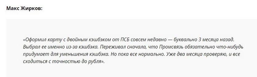 Отзыв клиента о кредитке Промсвязьбанк