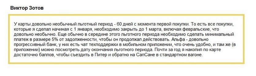 Отзыв клиента о кредитке РЖД Альфа-банка