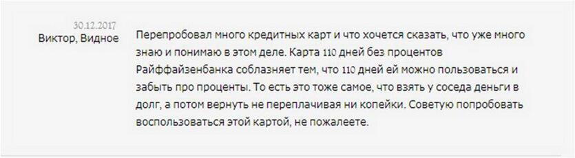 Отзыв клиента о кредитке Райффайзенбанка
