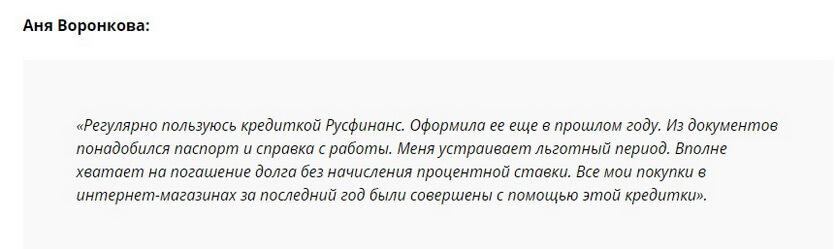 Отзыв клиента о кредитке Русфинанс банк