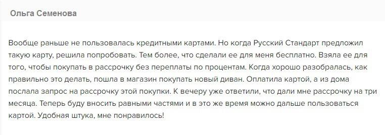 Отзыв клиента о кредитке Русский стандарт