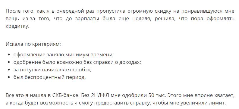 Отзыв клиента о кредитке СКБ