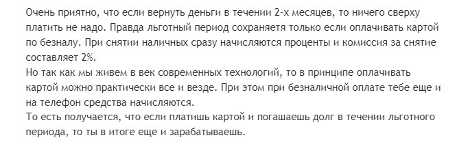 Отзыв клиента о кредитке Телефонная Уралсиб