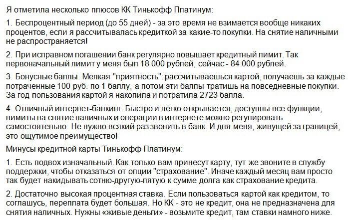 Отзыв клиента о кредитке Тинькофф
