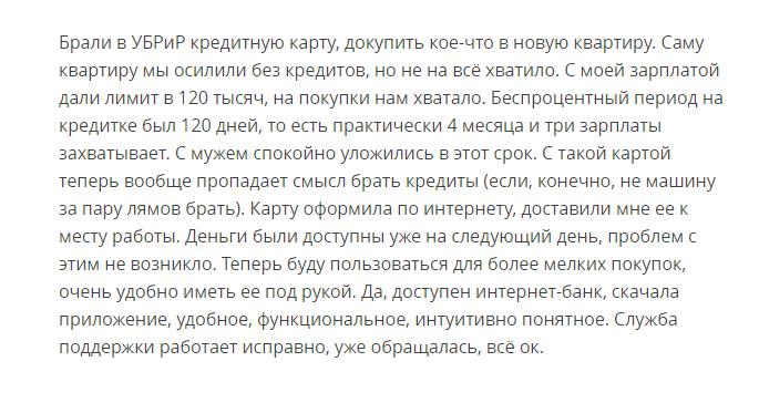 Отзыв клиента о кредитке УБРиР