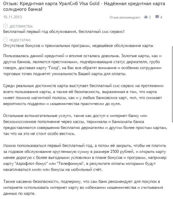 Отзыв клиента о кредитке Уралсиб