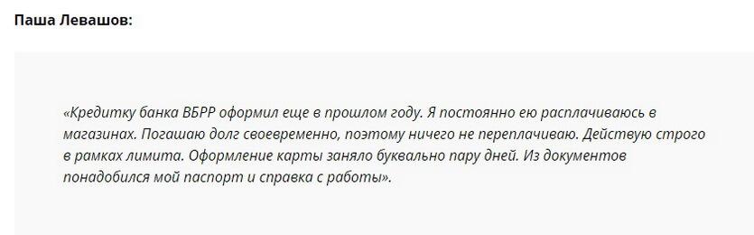 Отзыв клиента о кредитке ВБРР банка