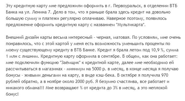 Отзыв клиента о кредитке ВТБ