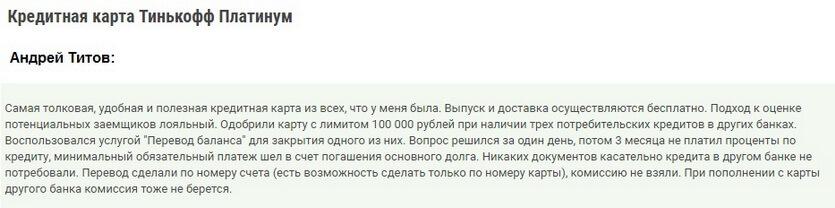 Отзыв клиента о кредитке на 100000