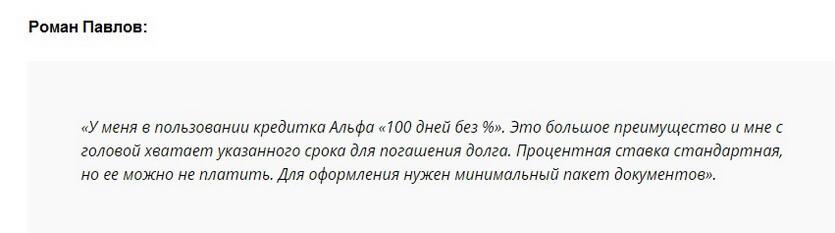 Отзыв2 клиента о кредитке Альфа 100 дней