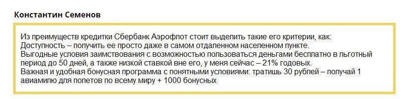 Отзыв2 клиента о кредитке Аэрофлот Сбербанка