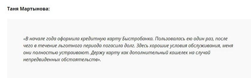 Отзыв2 клиента о кредитке БыстроБанка