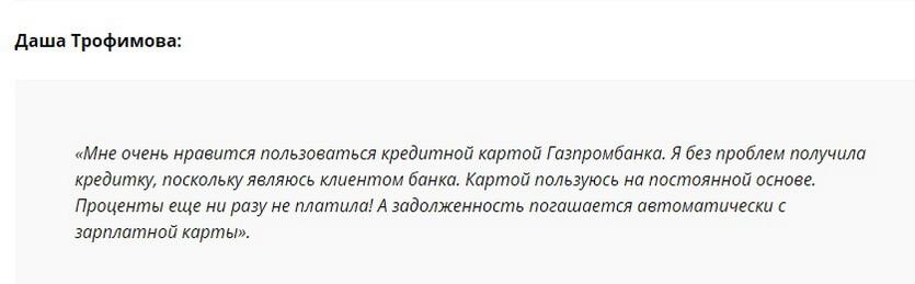 Отзыв2 клиента о кредитке Газпромбанка