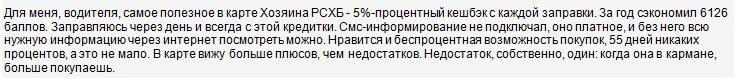 Отзыв2 клиента о кредитке Хозяин Россельхозбанк