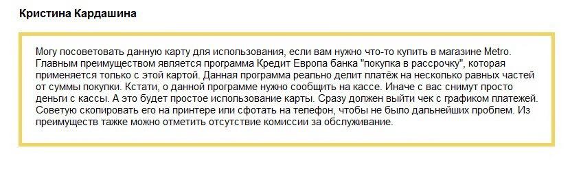 Отзыв2 клиента о кредитке Метро Кредит Европа Банка