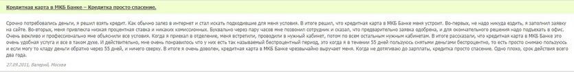 Отзыв2 клиента о кредитке МКБ